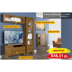 Набор мебели для гостиной Тиффани-2 каштан