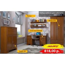 Набор мебели для кабинета Тиффани-3 каштан