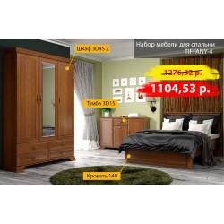 Набор мебели для спальни Тиффани-4 каштан