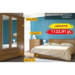 Набор мебели для спальни Тиффани-5 каштан